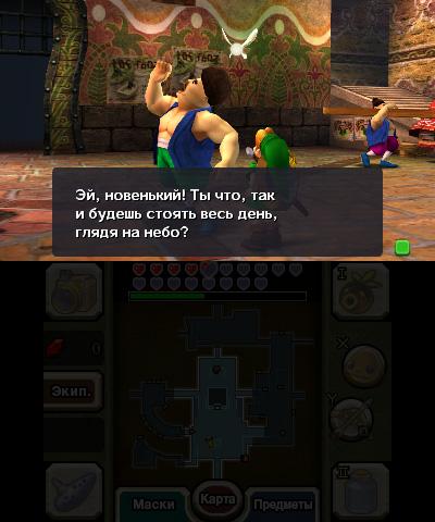 http://shedevr.org.ru/zelda64rus/screenshots/MM_3D_rus/mm3d_rus_07.jpg