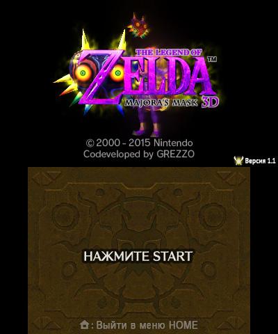 http://shedevr.org.ru/zelda64rus/screenshots/MM_3D_rus/mm3d_rus_start.jpg