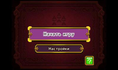 http://shedevr.org.ru/zelda64rus/screenshots/TFH_rus/tfh_ru_02.jpg
