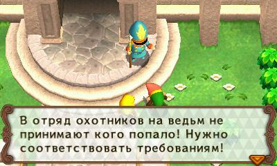 http://shedevr.org.ru/zelda64rus/screenshots/TFH_rus/tfh_ru_09.jpg