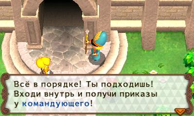 http://shedevr.org.ru/zelda64rus/screenshots/TFH_rus/tfh_ru_10.jpg