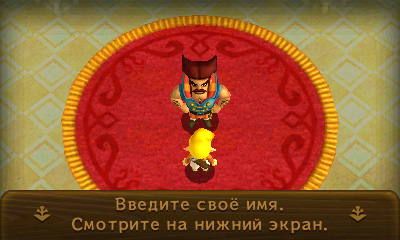 http://shedevr.org.ru/zelda64rus/screenshots/TFH_rus/tfh_ru_11.jpg