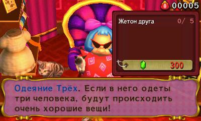http://shedevr.org.ru/zelda64rus/screenshots/TFH_rus/tfh_ru_14.jpg