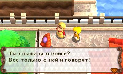 http://shedevr.org.ru/zelda64rus/screenshots/TFH_rus/tfh_ru_17.jpg