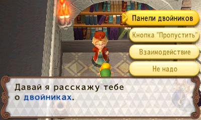 http://shedevr.org.ru/zelda64rus/screenshots/TFH_rus/tfh_ru_18.jpg