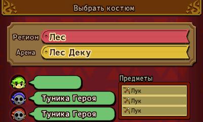 http://shedevr.org.ru/zelda64rus/screenshots/TFH_rus/tfh_ru_19.jpg
