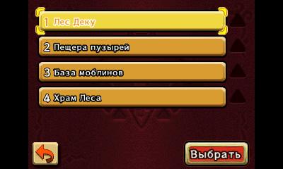 http://shedevr.org.ru/zelda64rus/screenshots/TFH_rus/tfh_ru_21.jpg
