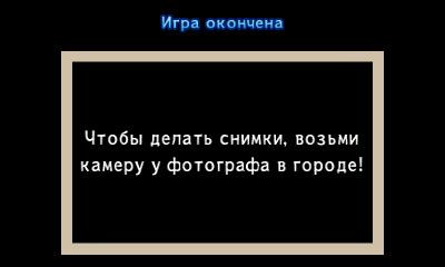 http://shedevr.org.ru/zelda64rus/screenshots/TFH_rus/tfh_ru_22.jpg