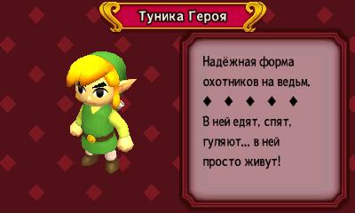 http://shedevr.org.ru/zelda64rus/screenshots/TFH_rus/tfh_ru_25.jpg