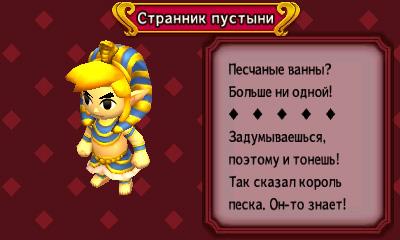 http://shedevr.org.ru/zelda64rus/screenshots/TFH_rus/tfh_ru_26.jpg