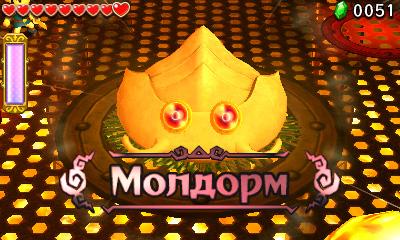 http://shedevr.org.ru/zelda64rus/screenshots/TFH_rus/tfh_ru_30.jpg