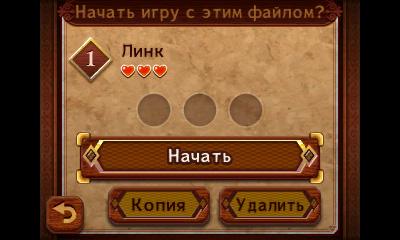 http://shedevr.org.ru/zelda64rus/screenshots/albw_rus/ALBW_Rus_02.jpg