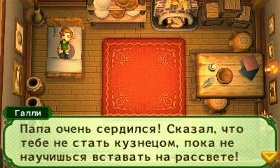 http://shedevr.org.ru/zelda64rus/screenshots/albw_rus/ALBW_Rus_03.jpg