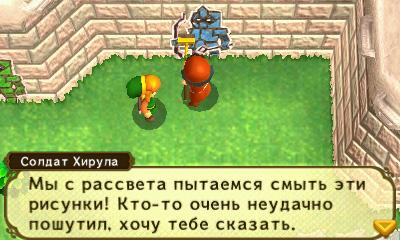 http://shedevr.org.ru/zelda64rus/screenshots/albw_rus/ALBW_Rus_04.jpg