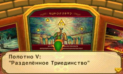 http://shedevr.org.ru/zelda64rus/screenshots/albw_rus/ALBW_Rus_05.jpg
