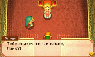 http://shedevr.org.ru/zelda64rus/screenshots/albw_rus/ALBW_Rus_06.jpg