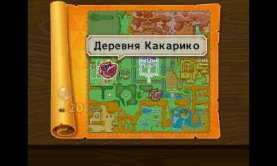 http://shedevr.org.ru/zelda64rus/screenshots/albw_rus/ALBW_Rus_12.jpg