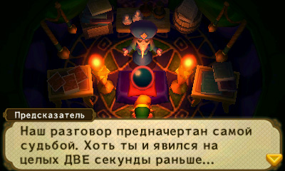 http://shedevr.org.ru/zelda64rus/screenshots/albw_rus/ALBW_Rus_13.jpg