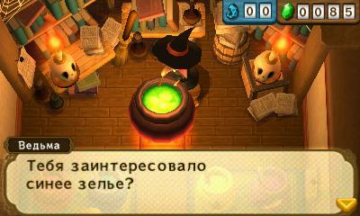 http://shedevr.org.ru/zelda64rus/screenshots/albw_rus/ALBW_Rus_15.jpg