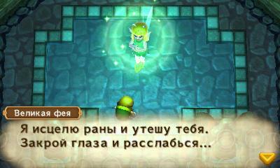 http://shedevr.org.ru/zelda64rus/screenshots/albw_rus/ALBW_Rus_16.jpg