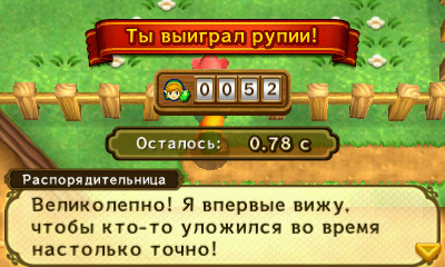 http://shedevr.org.ru/zelda64rus/screenshots/albw_rus/ALBW_Rus_17.jpg