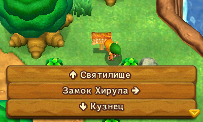 http://shedevr.org.ru/zelda64rus/screenshots/albw_rus/ALBW_Rus_18.jpg