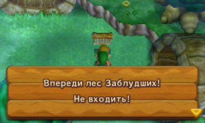 http://shedevr.org.ru/zelda64rus/screenshots/albw_rus/ALBW_Rus_19.jpg