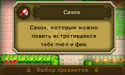 http://shedevr.org.ru/zelda64rus/screenshots/albw_rus/ALBW_Rus_21.jpg