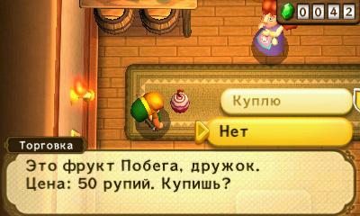 http://shedevr.org.ru/zelda64rus/screenshots/albw_rus/ALBW_Rus_22.jpg