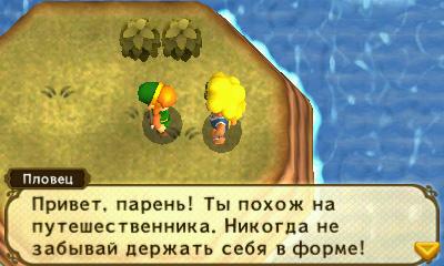 http://shedevr.org.ru/zelda64rus/screenshots/albw_rus/ALBW_Rus_23.jpg