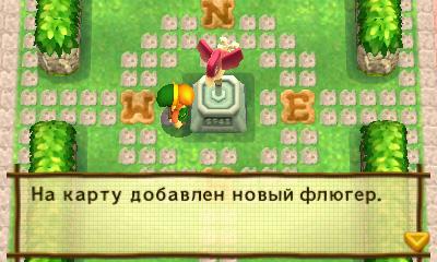 http://shedevr.org.ru/zelda64rus/screenshots/albw_rus/ALBW_Rus_24.jpg