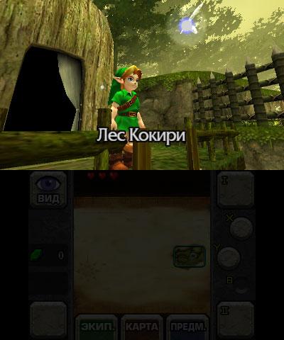 http://shedevr.org.ru/zelda64rus/screenshots/oot3D_rus/oot3D_rus_01.jpg