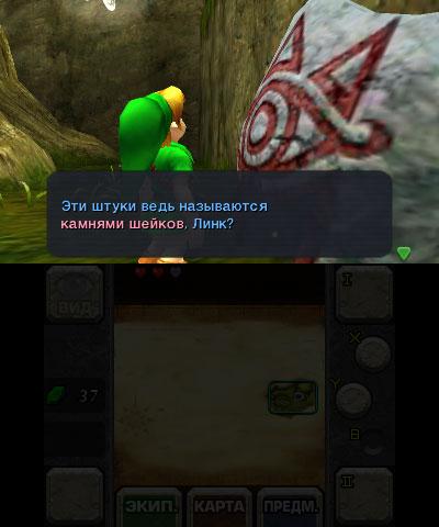 http://shedevr.org.ru/zelda64rus/screenshots/oot3D_rus/oot3D_rus_03.jpg