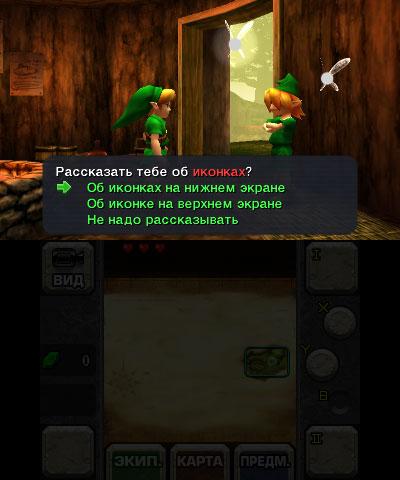 http://shedevr.org.ru/zelda64rus/screenshots/oot3D_rus/oot3D_rus_05.jpg