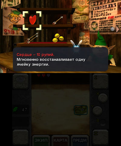 http://shedevr.org.ru/zelda64rus/screenshots/oot3D_rus/oot3D_rus_06.jpg