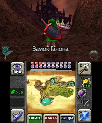 http://shedevr.org.ru/zelda64rus/screenshots/oot3D_rus/oot3D_rus_10.jpg