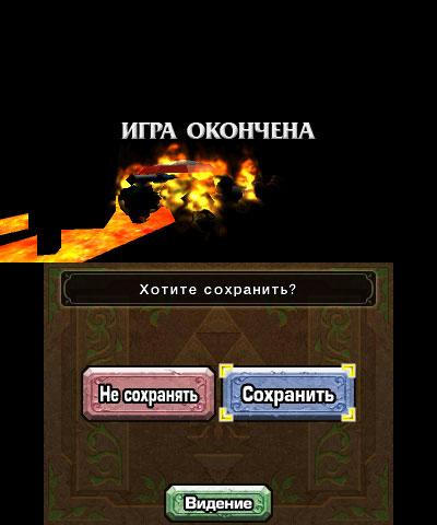 http://shedevr.org.ru/zelda64rus/screenshots/oot3D_rus/oot3D_rus_13.jpg