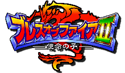 Breath of Fire 2 [GBA]
